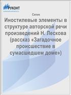 Иностилевые элементы в структуре авторской речи произведений Н. Лескова (рассказ «Загадочное происшествие в сумасшедшем доме»)