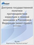 Доктрина государственной политики противодействия коррупции и теневой экономике в Российской Федерации (макет-проект)