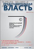 Представительная власть - XXI век: законодательство, комментарии, проблемы