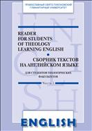 Reader for students of Theology learning English. Vol. 1