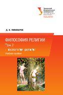 Философия религии: в 3 т. Т. 2: Гносеология религии