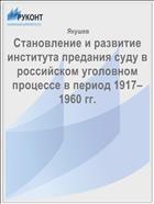 Становление и развитие института предания суду в российском уголовном процессе в период 1917–1960 гг.