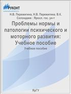 Проблемы нормы и патологии психического и моторного развития: Учебное пособие