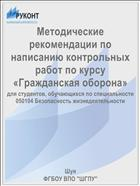 Методические рекомендации по написанию контрольных работ по курсу «Гражданская оборона»