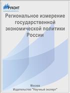 Региональное измерение государственной экономической политики России