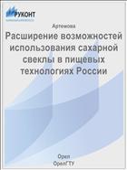 Расширение возможностей использования сахарной свеклы в пищевых технологиях России
