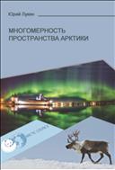 Многомерность пространства Арктики