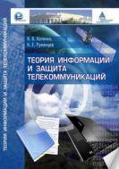 Теория информации и защита телекоммуникаций
