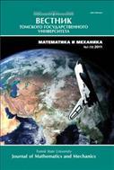 Вестник Томского государственного университета. Математика и механика