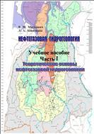 Нефтегазовая гидрогеология. В 2 ч. Ч. I. Теоретические основы нефтегазовой гидрогеологии