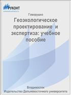 Геоэкологическое проектирование  и экспертиза: учебное пособие