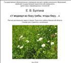 «У медведя во бору грибы, ягоды беру…». Лексика растительного мира в говорах Палехского района Ивановской области