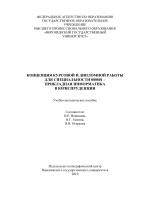 Концепция курсовой и дипломной работы для специальности  Концепция курсовой и дипломной работы для специальности Прикладная информатика в юриспруденции pdf Стр 1