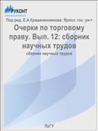 Очерки по торговому праву. Вып. 12: сборник научных трудов