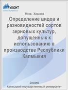 Определение видов и разновидностей сортов зерновых культур, допущенных к использованию в производстве Республики Калмыкия