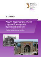 Россия и Центральная Азия с древнейших времен и до современности