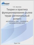 Теория и практика функционирования рынка труда (региональный аспект)