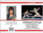 Терминология спортивного фехтования в тренировке и соревнованиях