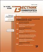 Вестник Университета имени О.Е. Кутафина (МГЮА)