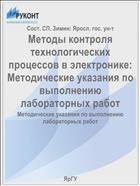Методы контроля технологических процессов в электронике:  Методические указания по выполнению лабораторных работ