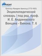 Энциклопедический словарь / под ред. проф. И. Е. Андреевского Венцана - Винона. Т. 6