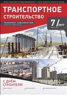 Транспортное строительство
