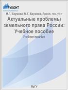 Актуальные проблемы земельного права России