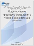 Моделирование процессов управления в технических системах