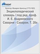 Энциклопедический словарь / под ред. проф. И. Е. Андреевского Саварни - Сахарон. Т. 28а