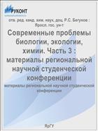 Современные проблемы биологии, экологии, химии. Ч. 3