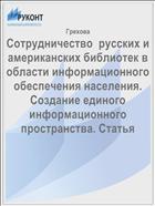 Сотрудничество  русских и американских библиотек в области информационного обеспечения населения. Создание единого информационного пространства. Статья