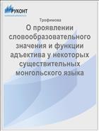 О проявлении словообразовательного значения и функции адъектива у некоторых существительных монгольского языка