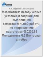 Методические указания и задания для выполнения самостоятельной работы по курсу «Математика». Ч. 2. Векторная алгебра