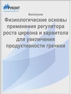 Физиологические основы применения регулятора роста циркона и карвитола для увеличения продуктивности гречихи