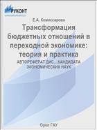 Трансформация бюджетных отношений в переходной экономике: теория и практика
