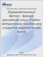 Оздоровительный фитнес:  франко-российский опыт. Учебно-методическое пособие для студентов педагогических вузов