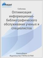 Оптимизация информационно-библиографического обслуживания ученых и специалистов