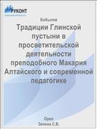 Традиции Глинской пустыни в просветительской деятельности преподобного Макария Алтайского и современной педагогике