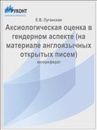 Аксиологическая оценка в гендерном аспекте (на материале англоязычных открытых писем)