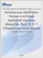 Актуальные проблемы теории и истории правовой системы общества. Вып. 8. Ч. 1