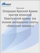 Операция Красной Армии против японской Квантунской армии  (на основе материалов газеты «Амурская правда»)