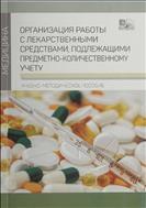 Организация работы с лекарственными средствами, подлежащими предметно-количественному учету