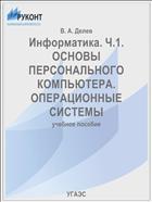 Информатика. Ч. 1. Основы персонального компьютера. Операционные системы
