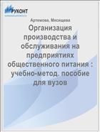 Организация производства и обслуживания на предприятиях общественного питания : учебно-метод. пособие для вузов