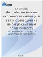 Морфобиологические особенности чечевицы в связи с селекцией на высокую семенную продуктивность