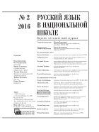 Русский язык в национальной школе