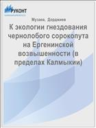 К экологии гнездования чернолобого сорокопута на Ергенинской возвышенности (в пределах Калмыкии)