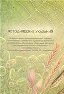 Методические указания по организации самостоятельной работы и выполнению контрольных работ по ботанике.микробиологии.физиологии и биохимии растений.