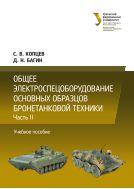 Общее электрооборудование основных образцов бронетанковой техники. Ч. II