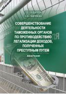 Совершенствование деятельности таможенных органов по противодействию легализации доходов, полученных преступным путем
